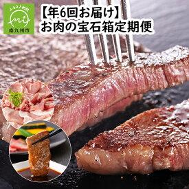 【ふるさと納税】【全6回】お肉の宝石箱定期便