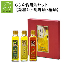 【ふるさと納税】ちらん食用油セット【菜種油・胡麻油・椿油】