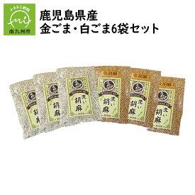 【ふるさと納税】鹿児島県産金ごま・白ごま6袋セット