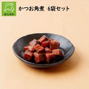 【ふるさと納税】かつお角煮6袋セット
