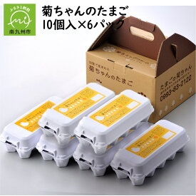 【ふるさと納税】菊ちゃんのたまご10個入×6パック