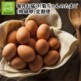 【ふるさと納税】毎月お届け!菊ちゃんのたまご(特級卵)定期便
