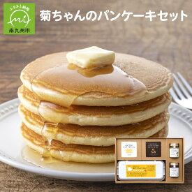 【ふるさと納税】菊ちゃんのパンケーキセット