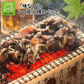 【ふるさと納税】本格的な味をご家庭で!味なとりレア炭火焼8パック