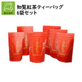 【ふるさと納税】美味しい和紅茶!知覧紅茶ティーバッグ6袋セット