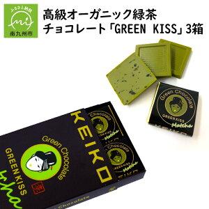 【ふるさと納税】高級オーガニック緑茶チョコレートGREEN KISS 3箱