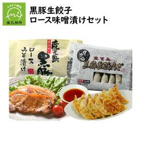 【ふるさと納税】黒豚生餃子・ロース味噌漬けセット