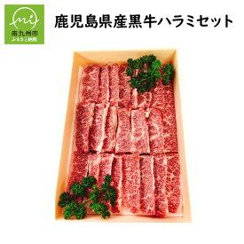 【ふるさと納税】鹿児島県産黒牛ハラミセット