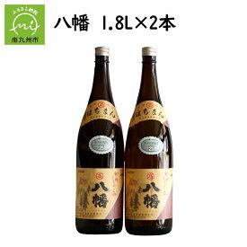 【ふるさと納税】八幡1.8L×2本