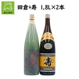 【ふるさと納税】田倉+寿1.8L