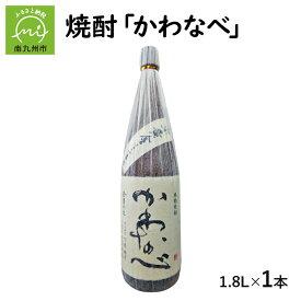【ふるさと納税】焼酎「かわなべ」1.8L