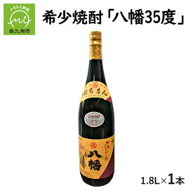 【ふるさと納税】数量限定!希少焼酎「八幡35度」1.8L