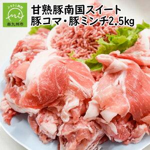 【ふるさと納税】甘熟豚南国スイート豚コマ・豚ミンチ2.5kg