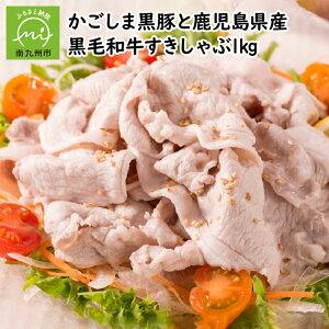 【ふるさと納税】かごしま黒豚と鹿児島県産黒毛和牛すきしゃぶ1kg