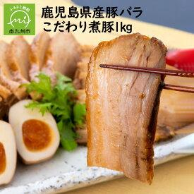 【ふるさと納税】鹿児島県産豚バラこだわり煮豚1kg