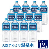 【ふるさと納税】天然アルカリ温泉水ペットボトルセット(2L×12本)!合計20リットル超のお水♪超軟水でお茶やコーヒーなど素材の味を引き立てます【財宝】