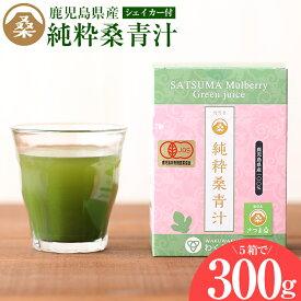 【ふるさと納税】わくわく園 純粋桑青汁いきいきセット 【わくわく園】