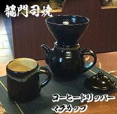 コーヒードリッパーとマグカップ2ヶ付