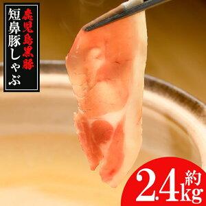 【ふるさと納税】鹿児島黒豚「短鼻豚」しゃぶしゃぶセット2.4kg!黒豚本来の旨みが味わえるロース肉・バラ肉・肩ロースの豚肉スライスしゃぶしゃぶセット【鹿児島ますや】