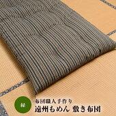 布団職人手作り遠州もめん敷布団(緑)