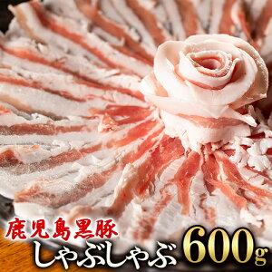 【ふるさと納税】鹿児島黒豚しゃぶしゃぶセット(約600g)鹿児島県産黒豚の豚肉(バラ肉)をしゃぶしゃぶ用にスライスしてお届け【やまさき】