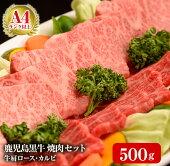 【ふるさと納税】やまさきの焼肉特製A4等級以上鹿児島黒牛の焼肉700gセット【やまさき】