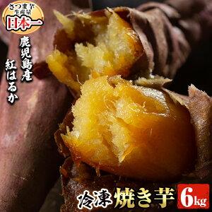 【ふるさと納税】鹿児島県産冷凍焼き芋紅はるか6kg!鹿児島県産サツマイモべにはるかをやきいもにして急速冷凍!糖度50度以上の極蜜芋はまさに自然のスイーツ♪【甘いも販売所】