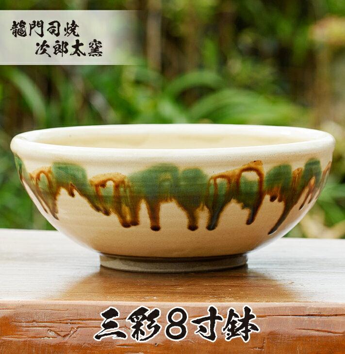 【ふるさと納税】三彩8寸鉢【龍門司焼 次郎太窯】