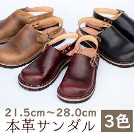 【ふるさと納税】3色から選べる!本革ハンドメイドのBlues・サボサンダル1足(3色・21.5〜28.0cm)靴職人がつくるレザーシューズ!メンズもレディースも【ヒラキヒミ。】