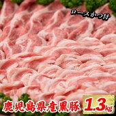 【ふるさと納税】黒豚しゃぶ肉と黒豚かつ用肉セット