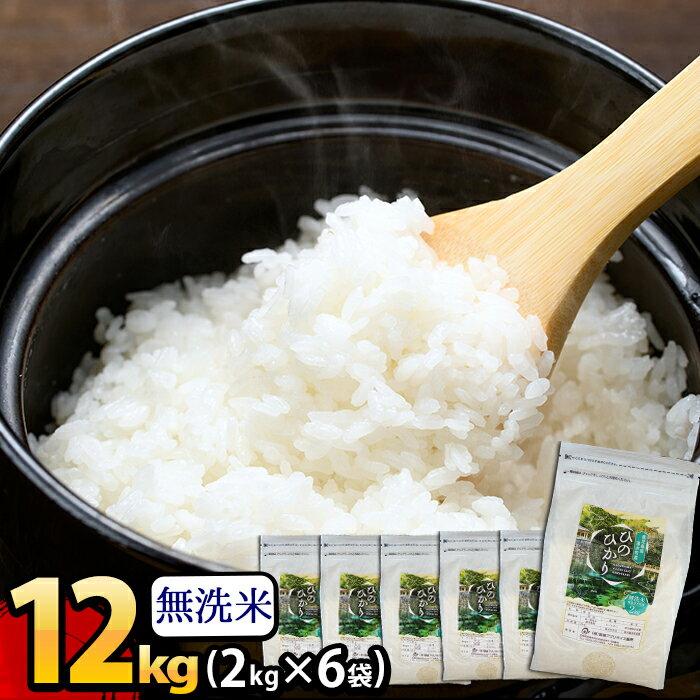 【ふるさと納税】ひのひかり<無洗米>12kg(2kg×6袋セット)名水の郷『鹿児島県湧水町』のおいしいお米をたっぷりお届け!窒素ガス充填フレッシュパック【アグリライス】