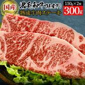【ふるさと納税】黒毛和種経産牛熟成肉ステーキ【ホクシン】
