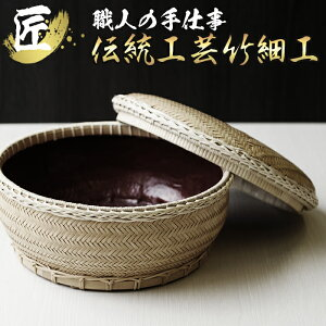 【ふるさと納税】白竹食籠 茶道具、お菓子の器に【大崩竹細工店】