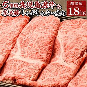【ふるさと納税】5等級の鹿児島黒牛と茶美豚のしゃぶしゃぶセット(総1.8kg)【湧水町JAあいら】