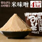【ふるさと納税】安心安全の無添加!手作り味噌(4kg)手作りの米と国産素材の懐かしい味のお味噌【就労支援センターつるまる】