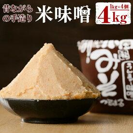 【ふるさと納税】安心安全の無添加!手作り米味噌(4kg)手作りの米と国産素材の懐かしい味のお味噌【就労支援センターつるまる】