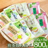 【ふるさと納税】鹿児島県湧水町産の美味しい煎茶飲み比べ(100g×8袋・計800g)【栗太郎館】