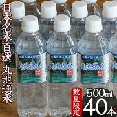 【ふるさと納税】≪大容量≫日本名水百選「丸池湧水」ペットボトル(500ml×40本・計20L)の美味しい天然水【栗太郎館】