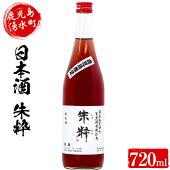 【ふるさと納税】日本酒朱粋720ml×1本【RICかこい】