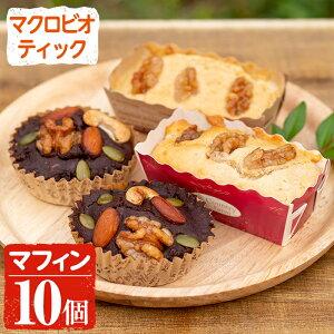 【ふるさと納税】マクロビオティック焼き菓子マフィン10個(5種各2個)《小麦粉・乳製品・玉子不使用》米ぬかブラウニー・玄米甘酒入りマフィン・季節の野菜マフィン3種の計5種類の味が楽