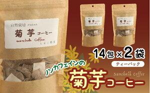 【ふるさと納税】【09589】菊芋コーヒー 14包入×2パック