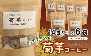 【ふるさと納税】【22590】菊芋コーヒー 14包入×6パック