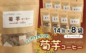 【ふるさと納税】【30591】菊芋コーヒー 14包入×8パック