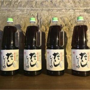 【ふるさと納税】【21172】丹念に丁寧にダシをとった鹿児島のだし醤油 1.8L×4本