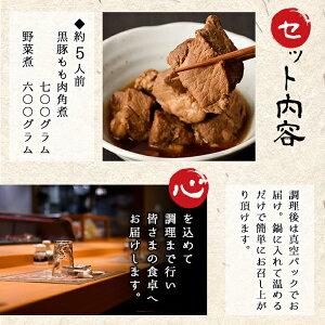 【ふるさと納税】島安納黒豚もも肉角煮+野菜煮セット【八千代】