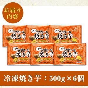 【ふるさと納税】冷凍焼き芋(計2kg・500g×4個)種子島産の安納いもを焼き上げ冷凍しました!【大東製糖株式会社】