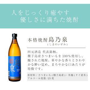 【ふるさと納税】四元酒造焼酎セットC(島乃泉・島黒・紫育ち)