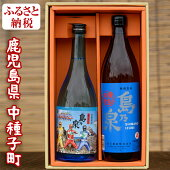 【ふるさと納税】焼酎セットA(島乃泉・宇宙だよりタネガシマン)