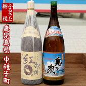 【ふるさと納税】焼酎セットF(島乃泉・紅子の詩)