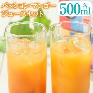 【ふるさと納税】パッション・マンゴージュースセット【菓心利休】